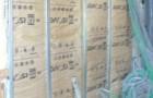 Les types de murs et cloisons